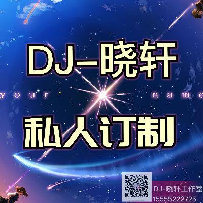 Lady Gaga - The Cure(DJ小M ProgHouse Rmx 2020)_DJ晓轩修改 Jz团队出品