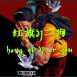 海口dj二狗-车载旋律咚鼓house小串